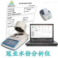 天然石膏含水率测试仪使用手册