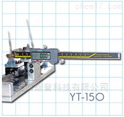 YT-150眼镜架中梁合口位平行测量仪