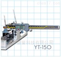 YT-150眼鏡架中梁合口位平行測量儀