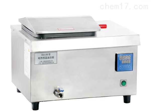 电热恒温油浴锅DU-20 抗腐蚀不锈钢油浴箱