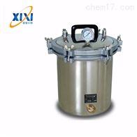 YXQ-SG46-280SAYXQ-SG46-280SA煤电两用手提式灭菌器(蝶型螺母开盖型)