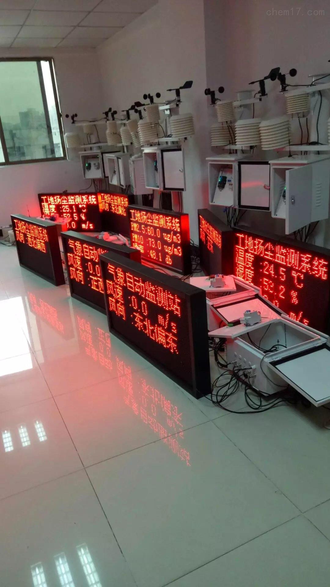 江西九江建设工程扬尘PM10在线监测设备