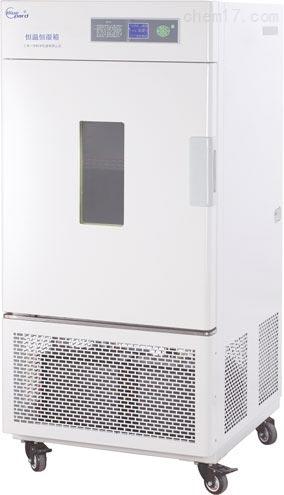 BPS-50CL恒温恒湿箱-触摸屏 无氟环保制冷 BPS-50CL