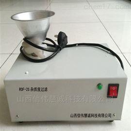ROF-2S杂质度机
