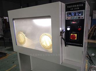 LB-350N配合低浓度烟尘烟气测试仪恒温恒湿称重系统