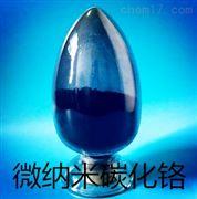 碳化铬生产厂家