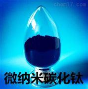 碳化钛 TiC