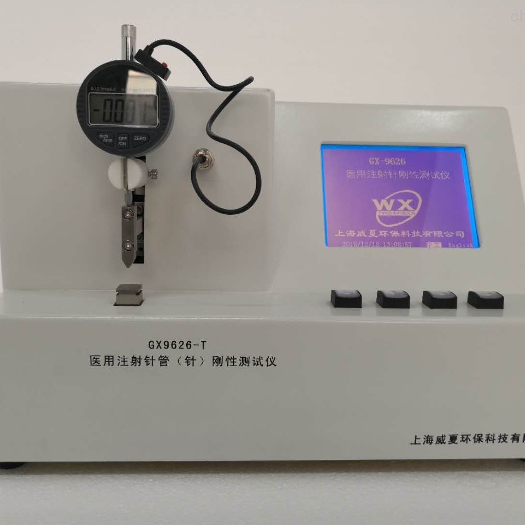 医用注射针管(针)刚性试验仪