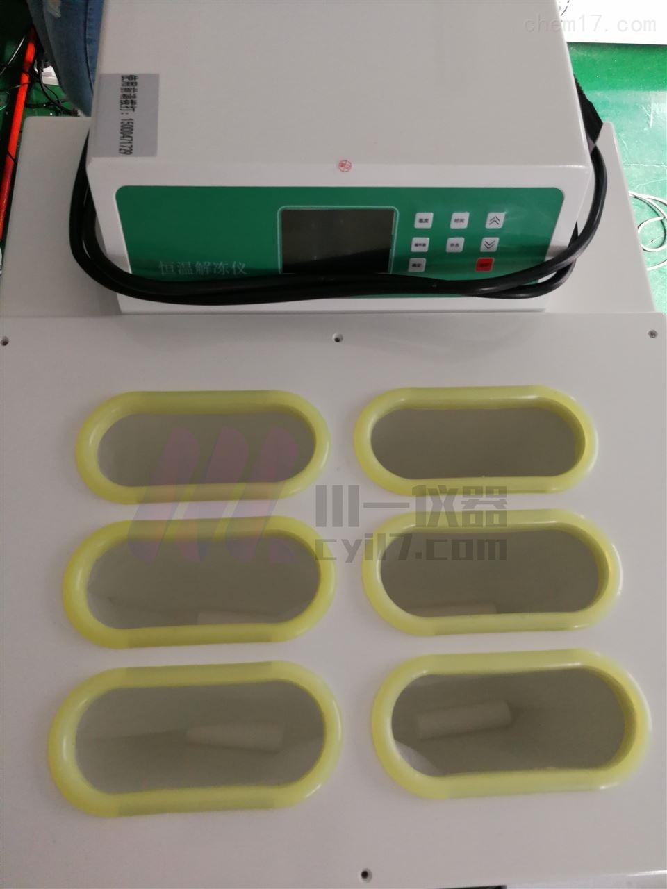 全自动恒温解冻仪CYRJ-4D隔水式血浆融化箱