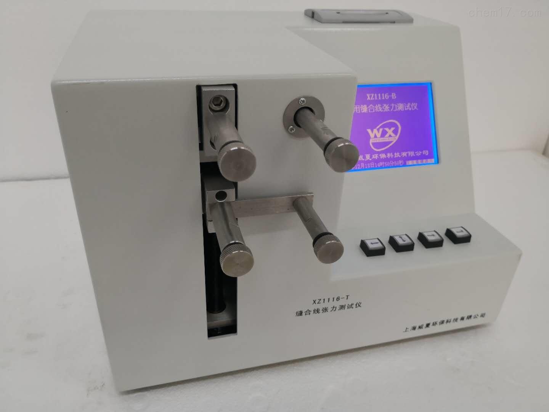 威夏缝合线张力测试仪