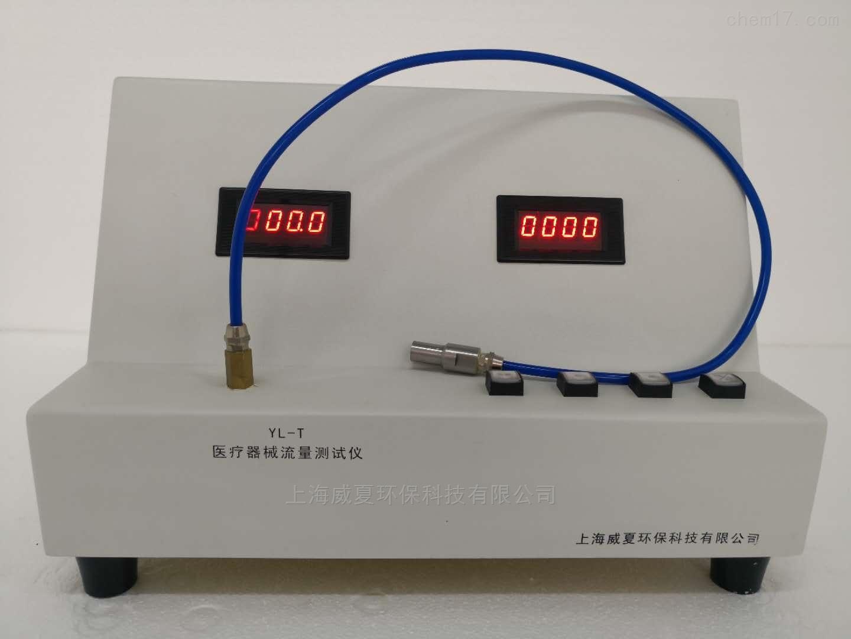 医疗器械流量测试仪定制服务