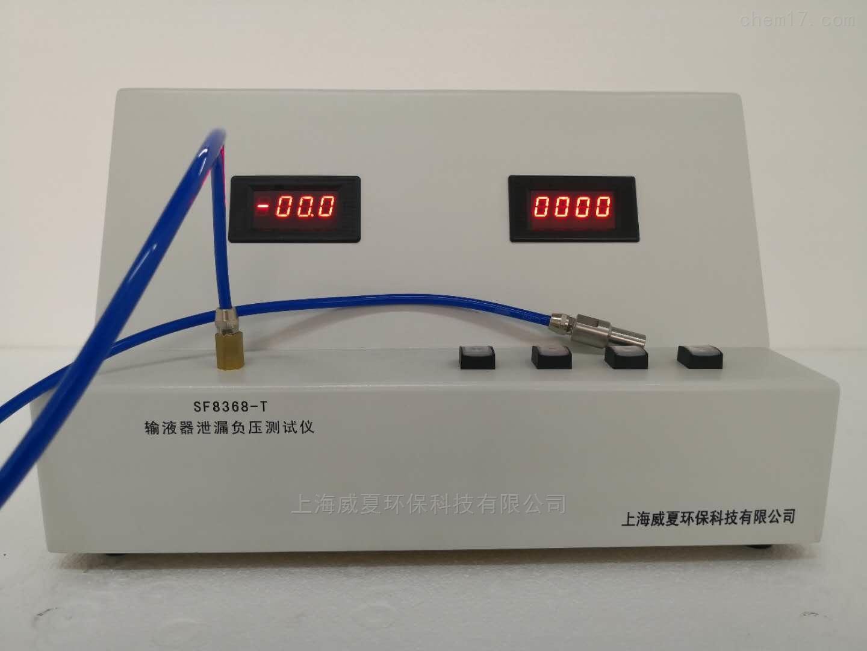 新品输液器泄漏负压测试仪数显