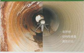 都盈管道非开挖修复聚氨酯堵漏修复技术