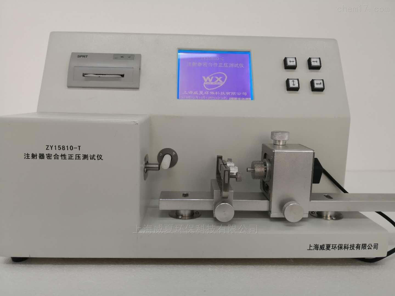 注射器密合性正压测试仪ZY15810-T