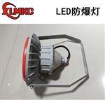 BZD180-099化工厂专用80WLED防爆灯