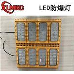 BZD188-04模组大功率200WLED防爆免维护LED泛光灯
