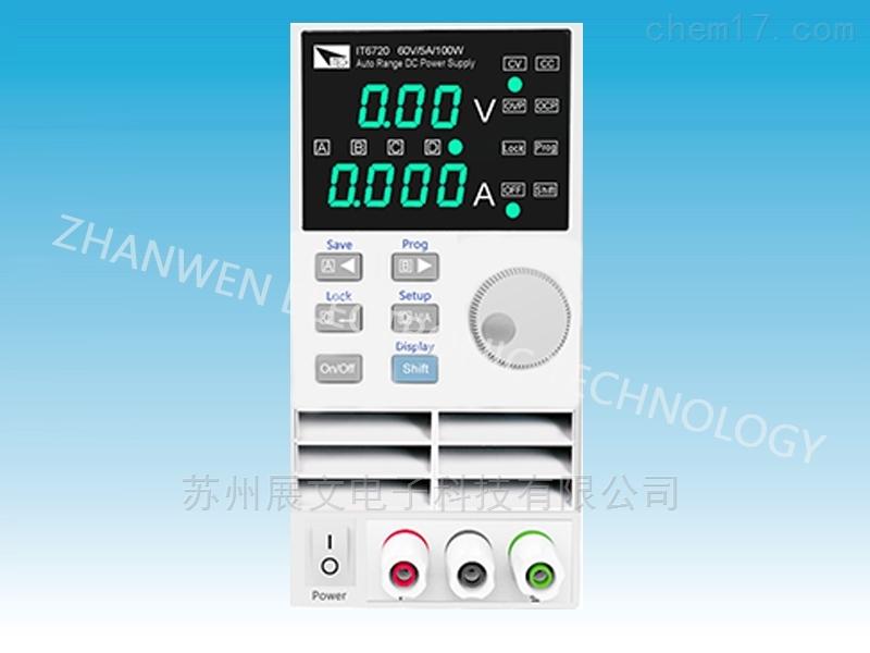 数控电源IT6700系列