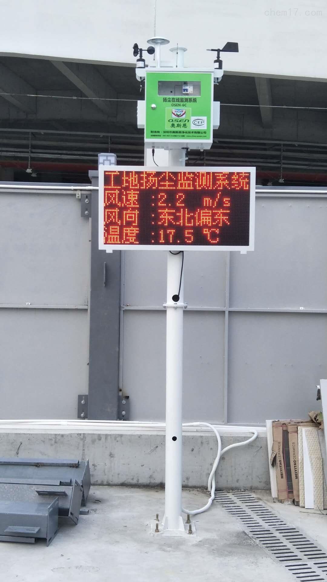 福建省标准扬尘噪声在线监测系统联动喷淋