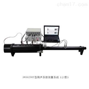 AWA6290T型傳遞函數吸聲係數測量係統