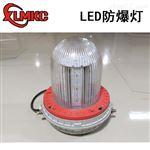 电厂专用LED防爆灯70W