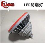 BZD180-105-100W防爆免维护LED照明灯