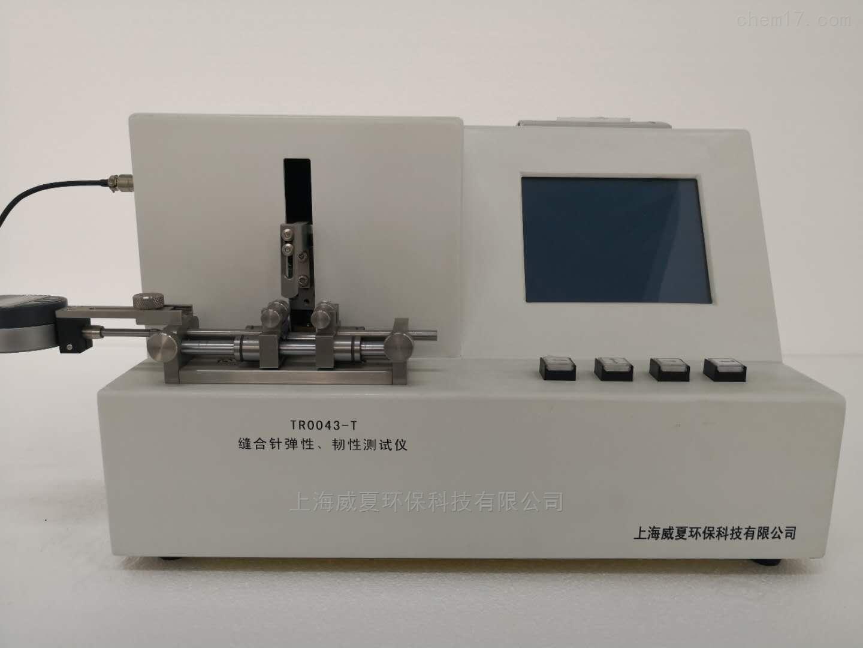 威夏缝合针韧性和弹性测试仪