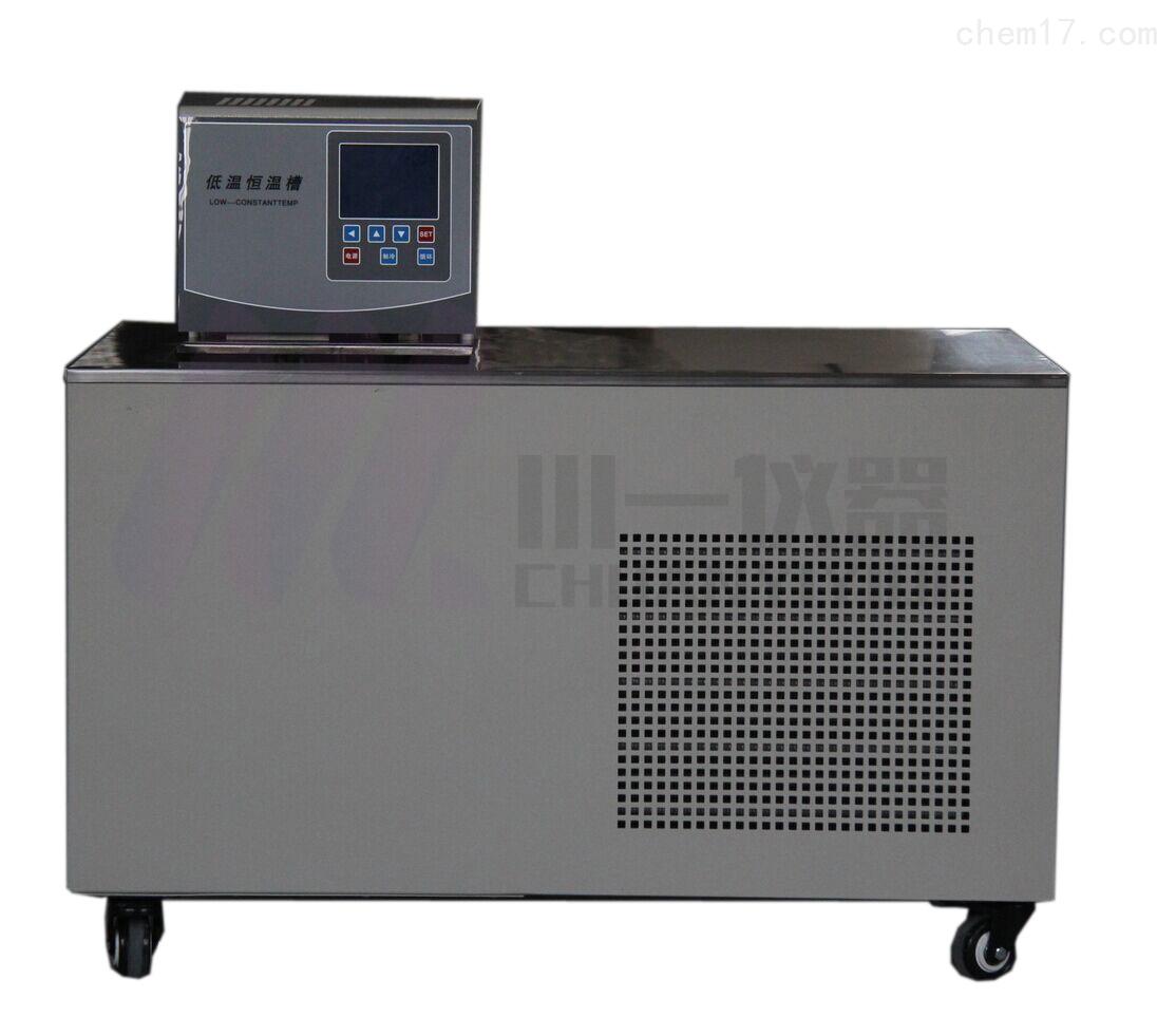 卧式低温恒温槽CYDCW-0506循环水浴箱