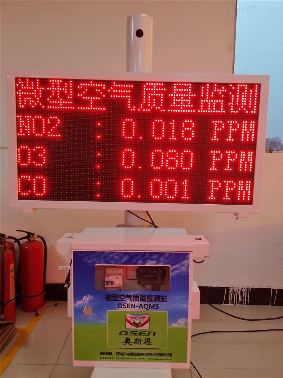 ISO9001认证臭氧大气污染在线监测系统