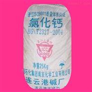 氯化钙 用作干燥剂脱水剂建筑防冻剂 无机盐