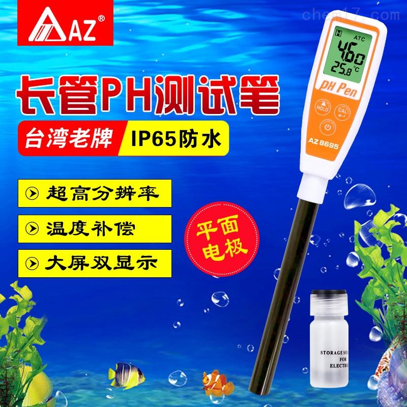 臺灣衡欣AZ8695面團皮膚水質PH計長管測試筆