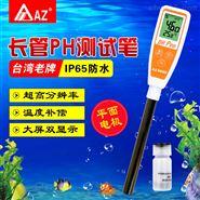 台湾衡欣AZ8695面团皮肤水质PH计长管测试笔