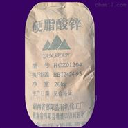 硬脂酸锌 硬酯酸锌 十八烷酸锌 润滑 有机盐