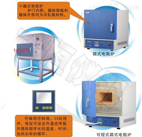 箱式电阻炉SX2-10-12NP 高温实验电炉1200℃