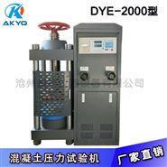 DYE-2000混凝土压力试验机