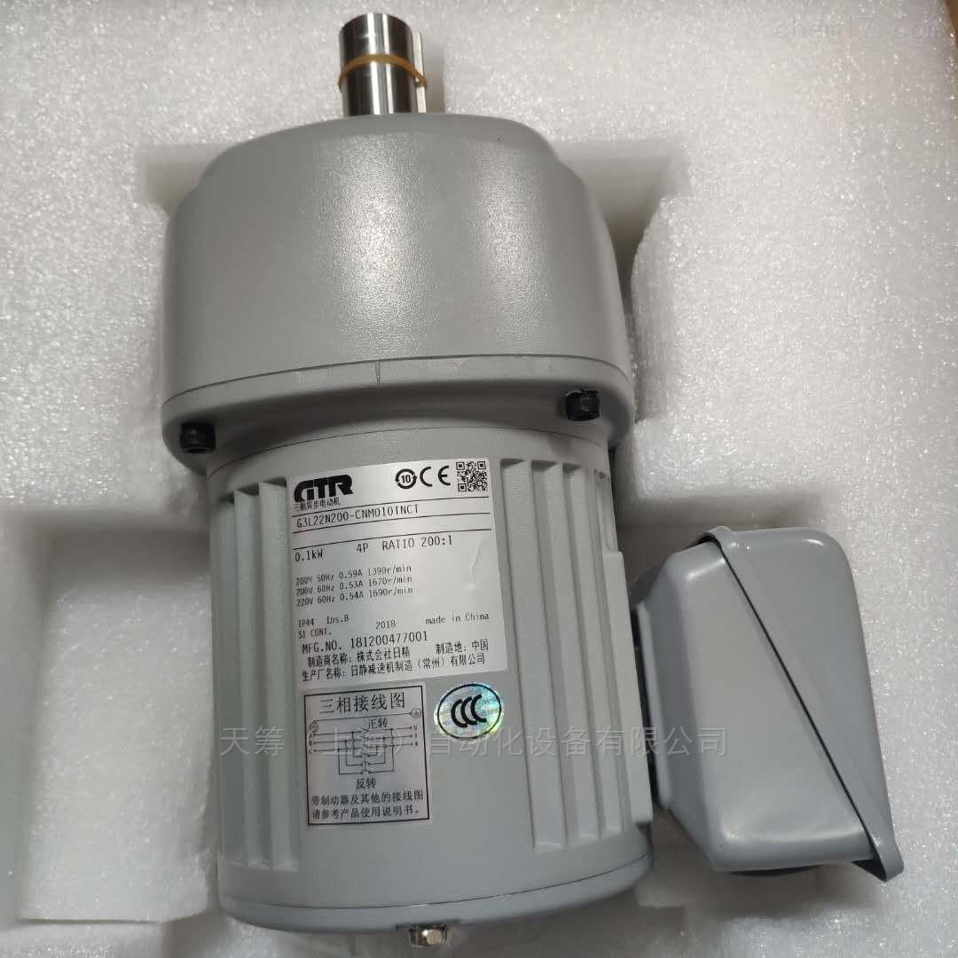 日本日静丨日精减速机G3L22N200-CNM010TNCT