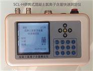 便携式氯离子含量快速测定仪