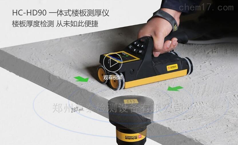 HC-HD90郑州一体式楼板测厚仪