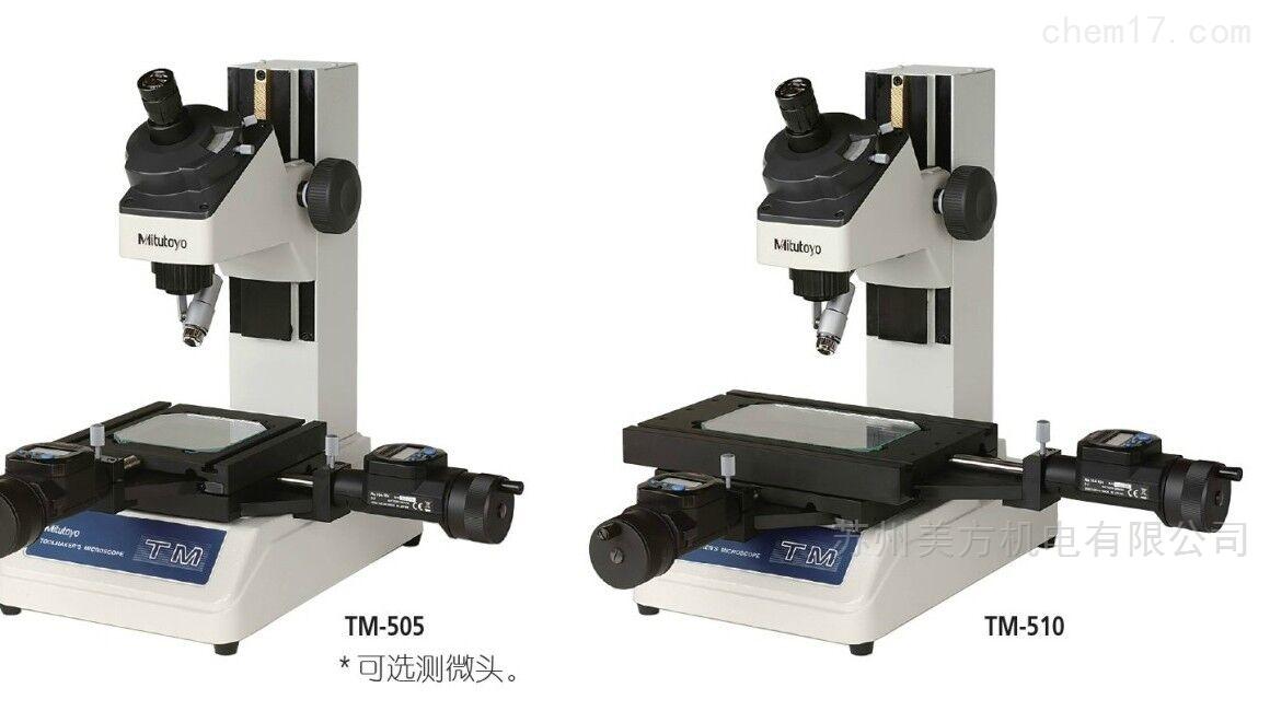 TM-505苏州三丰Mitutoyo工具显微镜TM-505