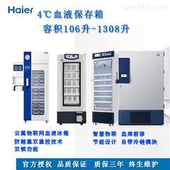 HXC-106深圳4℃血液保存箱 HXC-106 海尔血液冷藏箱