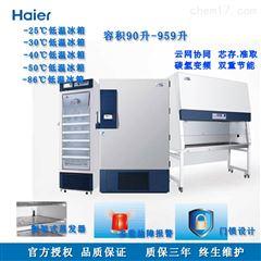 DW-40L278J广东海尔冰箱-40℃低温保存箱DW-40L278J