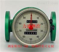DN4-DN200润滑油流量计性能特点 详细参数