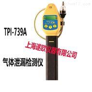 TPI-739A氣體泄漏檢測儀