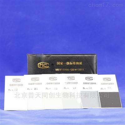 烟度卡标准物质—物化特性