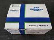 磺胺類快速檢測試劑盒