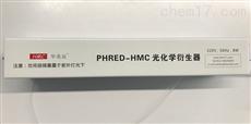 PHRED-HMC光化学衍生装置
