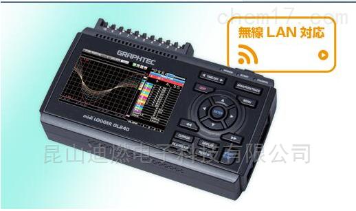 GRAPHTEC记录仪GL240