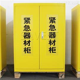 WE810200紧急器材柜