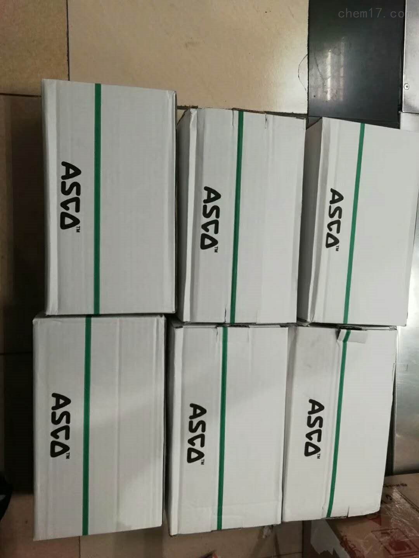 美国ASCO阿斯卡控制阀全国销售