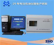 重油微库仑硫含量测定仪