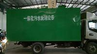 日处理300吨地埋式一体化生活污水处理设备